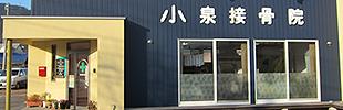 小泉接骨院のイメージ